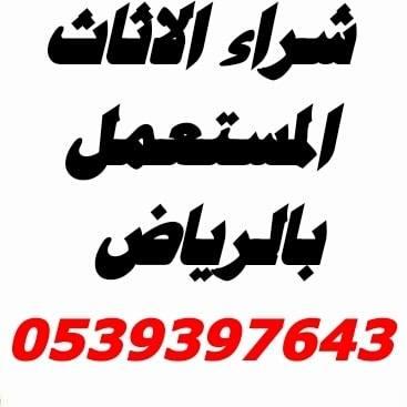 شراء اثاث مستعمل بالرياض 0539397643