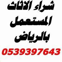 شراء الاثاث المستعمل بالرياض 0539397643